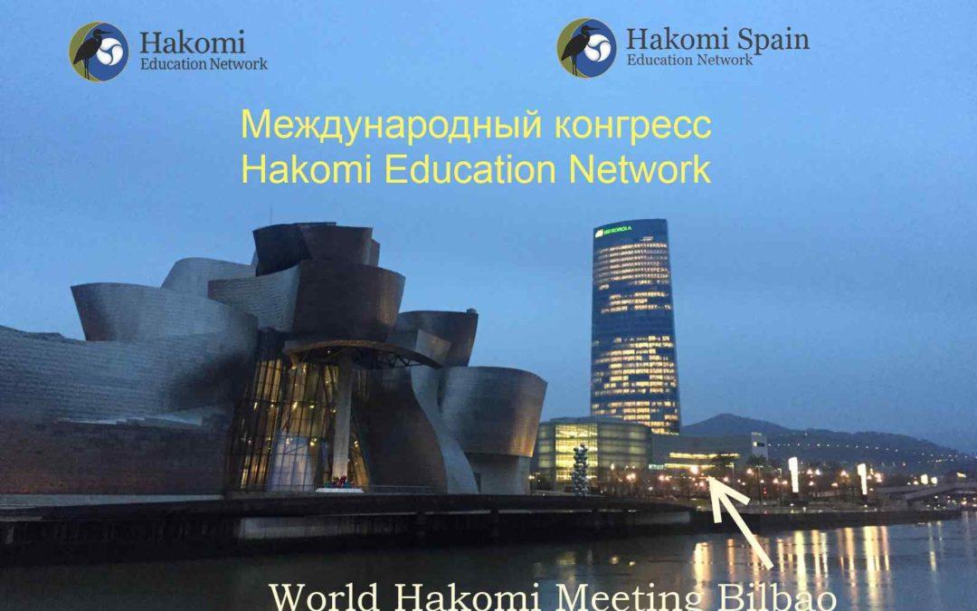 Международный конгресс Hakomi Education Network
